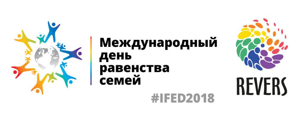 IFED Celebration Netherlands, Naarden | International